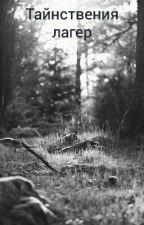 Тайнствения лагер by dani_zhekova