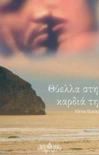 Storm at heart (greek) by ElenaStamou