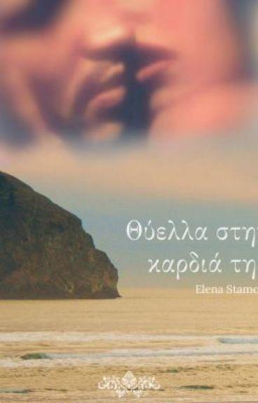 Storm at heart (greek)