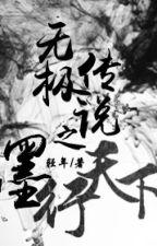 Vô Cực Truyền Thuyết Chi Mặc Hành Thiên Hạ by CNGvov
