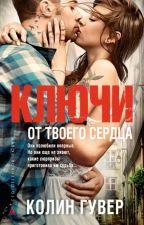 Ключи от твоего сердца Колин Гувер by agapova18