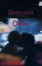 Девушка Онлайн (3 часть) by leralukina