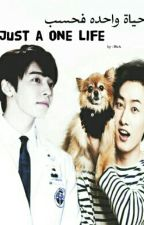 حياة واحده فحسب | just a one life  by Eunhae_NA