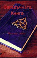 Загадъчната книга  by megi_otaku