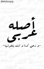 - أصله عربي -  by Mo0onyxp
