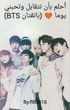 أحلم بأن نتقابل وتحبني يوما ♥ (بانڨتان BTS) by RB3016