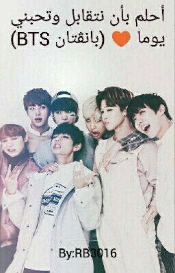 أحلم بأن نتقابل وتحبني يوما ♥ (بانڨتان BTS)