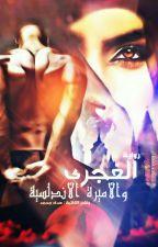 ✔ اٍّلَّغٌّجٍّرًّيٌّ وّ اٍّلَّأمُّيٌّرًّةْ اٍّلَّأنِّدٌّلَّسًّيٌّةْ. by Writer_Huda_Mohamed