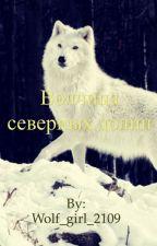 Волчица северных долин by Wolf_girl_2109