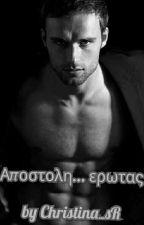 Αποστολη... ερωτας by Christina_sR