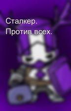 Сталкер. Против всех. by Collector_UlCity