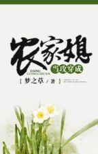 Khi công xuyên thành dâu nhà nông - Mộng Chi Thảo by xavienconvert