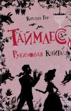 Таймлесс Рубиновая Книга , Книга Первоя by Nastes1