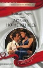 ЛЮБЛЮ, НО НЕ ЖЕНЮСЬ by AbSiAb
