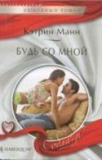 БУДЬ СО МНОЙ by AbSiAb
