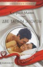 ДВЕ ТАЙНЫ ЭЛОИЗЫ by AbSiAb