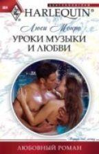 УРОКИ МУЗЫКИ И ЛЮБВИ by AbSiAb