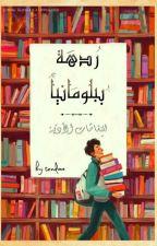 رُدهة ببلومانيا || للنِقاشات الأدبَية by tendoo