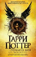 Гарри Поттер и Проклятое Дитя by liza2278