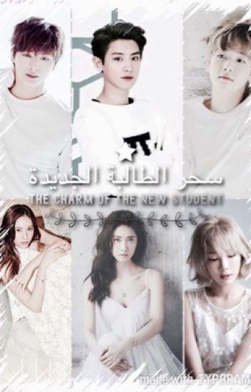سحر الطالبة الجديدة  (the charm of the new student)