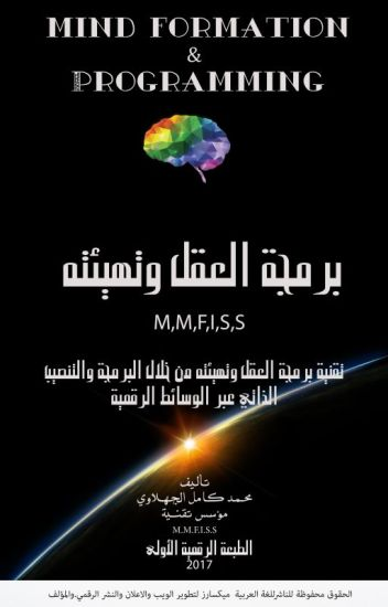 برمجة العقل وتهيئته M.M.F.I.S.S