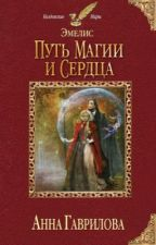 Эмелис. Книга 1 Путь магии и сердца (Автор книги - Анна Гаврилова) by Aruetta