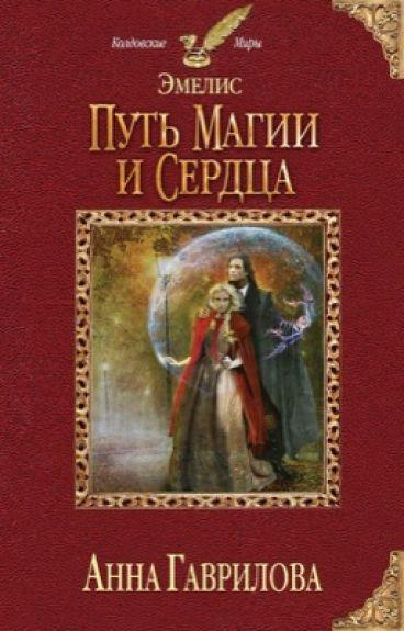 Эмелис. Книга 1 Путь магии и сердца (Автор книги - Анна Гаврилова)