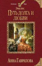 Эмелис. Книга 2 Путь долга и любви (Автор книги - Анна Гаврилова) by Aruetta