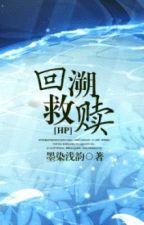 (HP đồng nhân ) Hồi tố cứu thục - Mặc Nhiễm Thiển Vận by hanxiayue2012