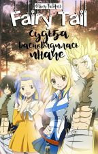 Fairy Tail.Судьба распорядилась иначе... by LucyFylHart
