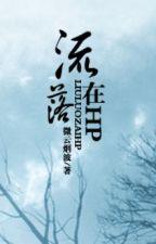 (HP đồng nhân) Lưu lạc tại HP by Lac_Vu