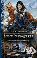 Невеста Темного Дракона. Ольга Пашнина by Genhelia