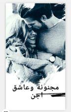 مجنونه وعاشق اجن  by hano19