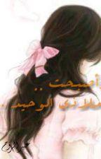 وأصبحت ملاذي الوحيد ..! by AbeerAlrooh