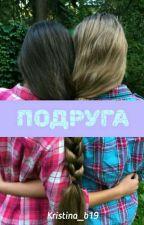 Подруга by Kristina_b19