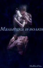 Малышка и Волк by MaRkOFkA_