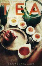 Tea | Чай \✔\ by catteen