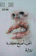 الحب أصبح كذبة  by novels_sara