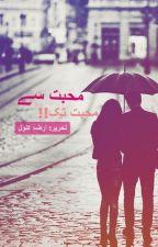 Mohabbat Sey Mohabbat Tak (محبت سے محبت تک!!) by irzakanwal_