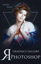 Я и Photoshop | Graphics Gallery | Обложки, арты by lerika_race