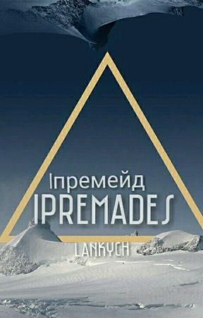 |Premades|премейд|ЗАКРЫТО by AveLank