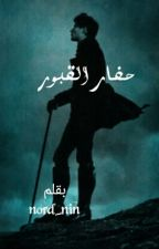 حفار القبور by nord_nin