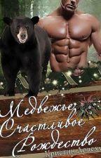Медвежье Счастливое  Рождество by JK_wild_cat