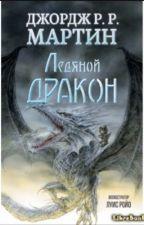 Ледяной дракон- Джордж Мартин  by Ayshanur12345
