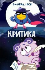 "Критика ""шедевров"" Wattpad'а by Gera_Lock"