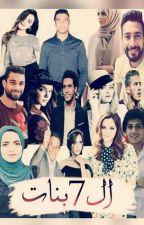 الــ 7 بنات  by rawan_74
