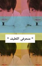 """ منحرفي اللطيف "" by bts_novels"