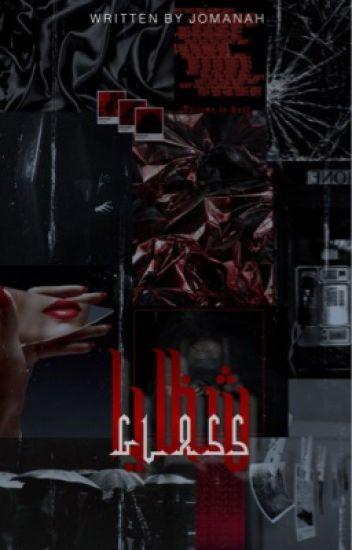 شظايا زجاج | Glass fragments