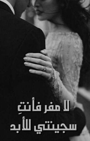 لا مفر فأنتِ سجينتي للأبد (الرواية 1 من سلسلة لا مفر) by Fatima-Writer