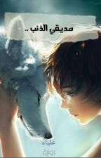 صديقي الذئب  by ALIA_CHAN1